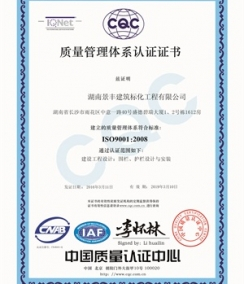 ISO9001質量體系認證書